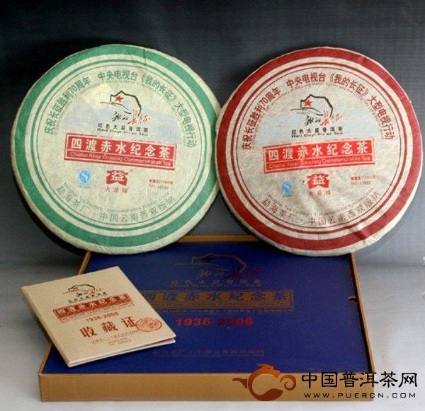 勐海茶厂大益四渡赤水纪念茶