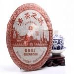 2005勐海茶厂大益普洱茶圣茶之旅