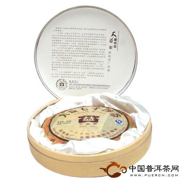 2008勐海茶厂大益中国(广州)国际茶叶博览会纪念茶