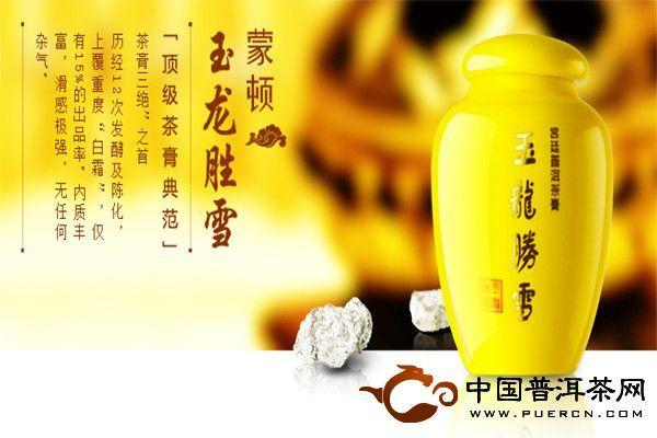 2011年蒙顿茶制品蒙顿茶膏:玉龙胜雪20g