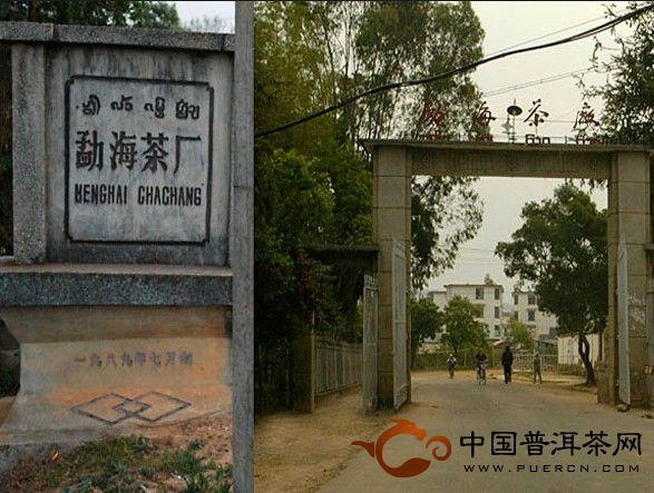 云南西双版纳州勐海县勐海茶厂