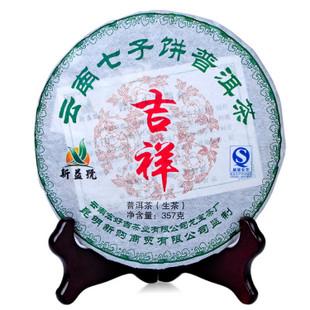 2009年龙宝茶厂新益号普洱茶吉祥