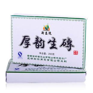 2009年龙宝茶厂新益号普洱茶厚韵生砖