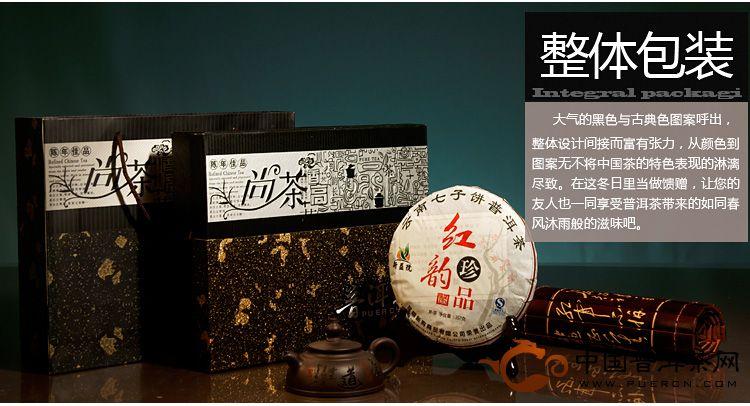 新益号普洱茶红韵珍品礼盒