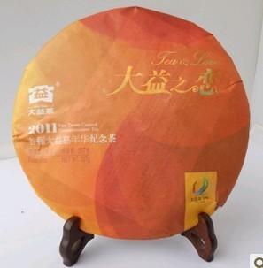 2011年勐海茶厂大益之恋纪念熟饼(礼盒)