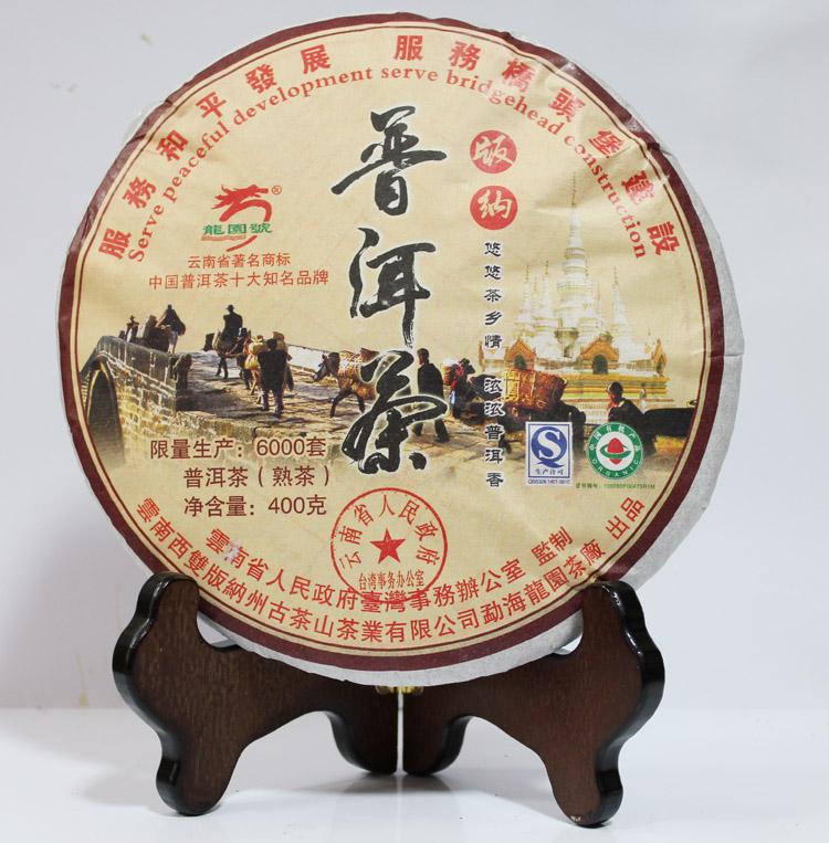 2011年龙园号普洱茶勐海龙园茶厂台办套装礼盒