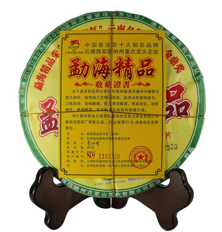 2011年龙园号普洱茶勐海龙园茶厂勐海精品