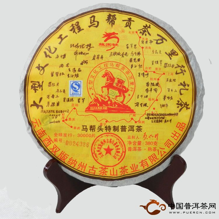 勐海龙园茶厂马帮头礼盒