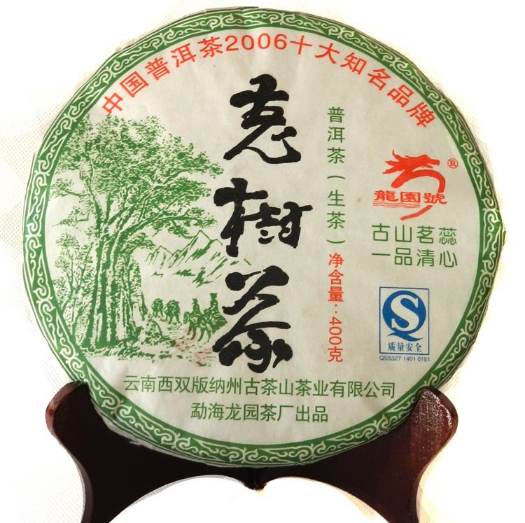 2007年龙园号普洱茶勐海龙园茶厂老树茶