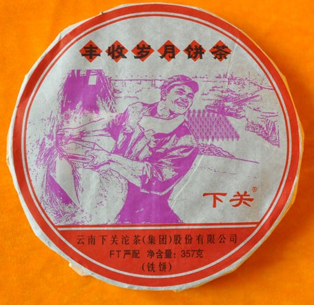 2010年下关茶厂下关丰收岁月饼