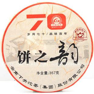 2011年下关茶厂下关饼之韵