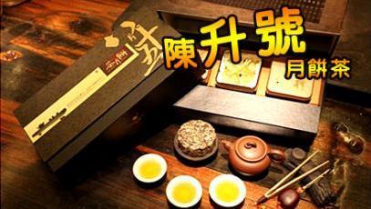 """勐海""""陈升号""""被评为云南省著名商标"""
