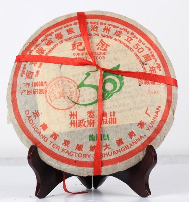 2003年龙园号普洱茶勐海龙园茶厂50周年州庆纪念饼