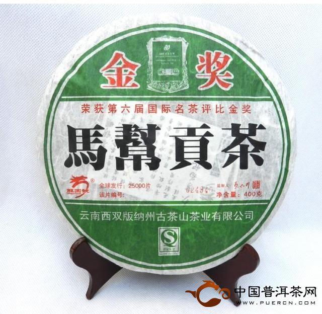 勐海龙园茶厂马帮贡茶