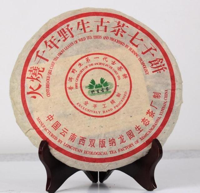 1999年龙园号普洱茶勐海龙园茶厂火烧饼