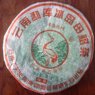 2010年下关茶厂下关勐库冰岛母树茶