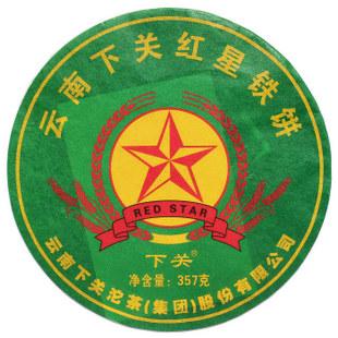 2011年下关茶厂下关红星铁饼