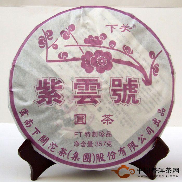 2011年下关茶厂下关紫云号