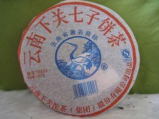 2006下关茶厂下关七子饼生茶T8653