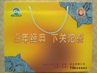 2005下关茶厂下关笑口常开礼盒装饼茶