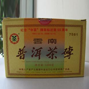 2006年中茶牌中茶55周年纪念版7581砖