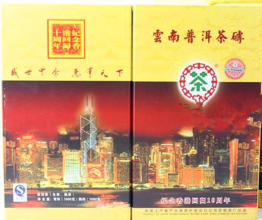 2007年昆明茶厂中茶牌纪念香港回归十周年青熟砖