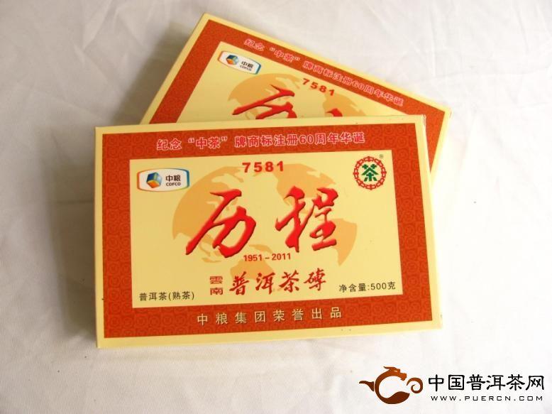 昆明茶厂中茶牌7581历程砖