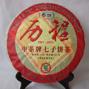 2011年昆明茶厂中茶牌历程饼生饼