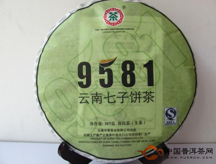 中茶牌9581云南七子饼茶
