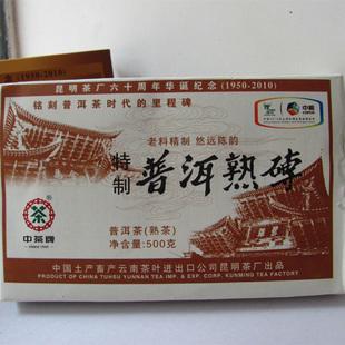 2010年昆明茶厂中茶牌普洱熟砖纪念砖