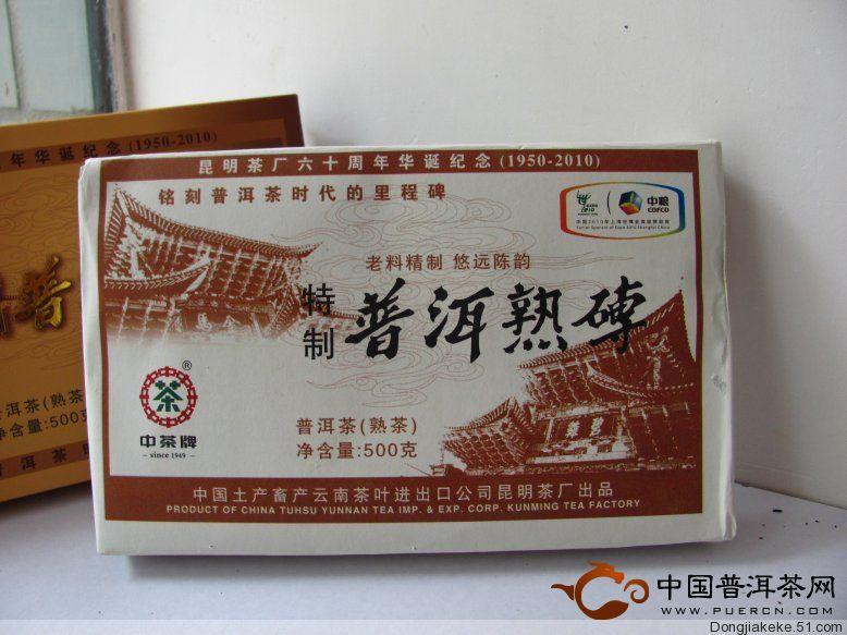 中茶牌普洱熟砖纪念砖