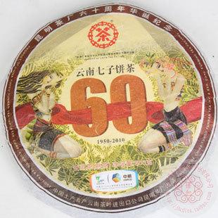 2010年昆明茶厂中茶牌憬和堂六十周年纪念