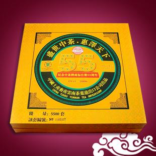 2006年昆明茶厂中茶牌商标注册55周年礼盒