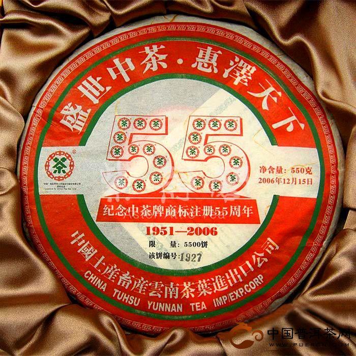中茶牌商标注册55周年礼盒