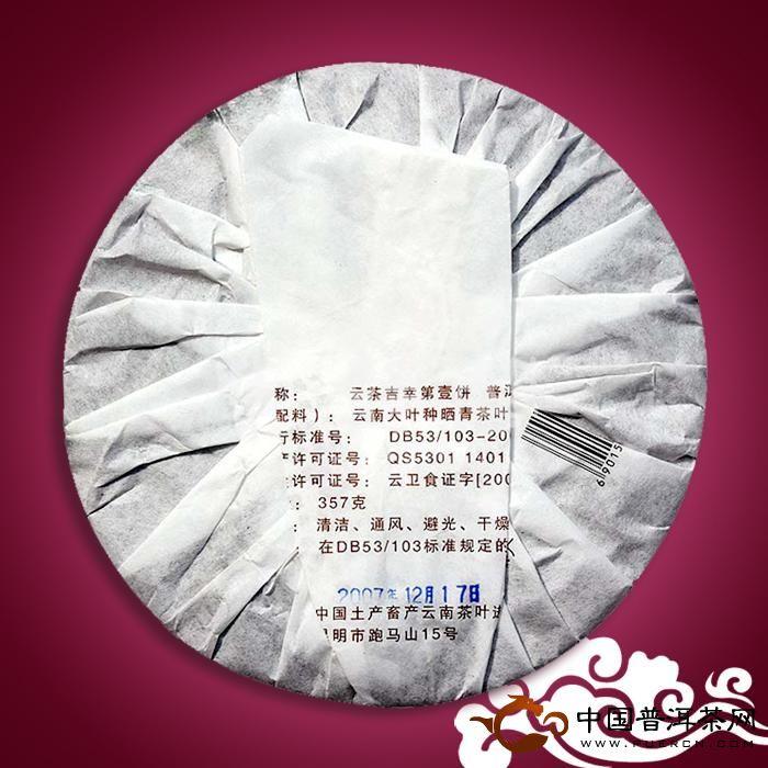 中茶牌吉幸第壹饼
