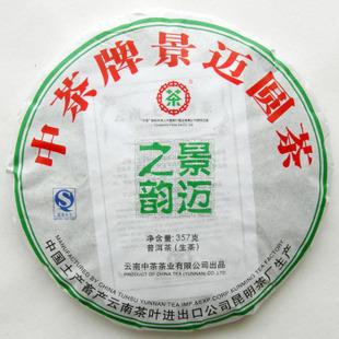 2010年昆明茶厂中茶牌景迈圆茶