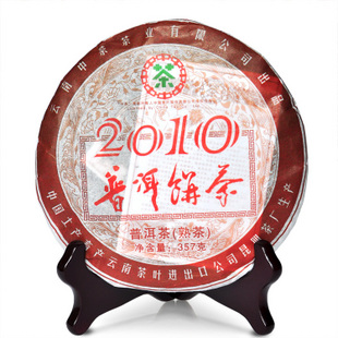 2010年昆明茶厂中茶牌云南普洱茶