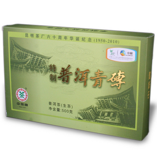 2010年昆明茶厂中茶牌普洱青砖纪念砖