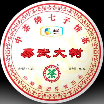 2011年昆明茶厂中茶牌易武大树