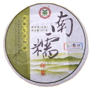 2010年昆明茶厂中茶牌南糯印象青饼