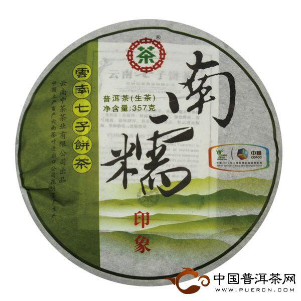 中茶牌南糯印象青饼