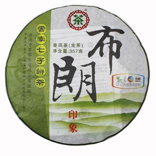 2011年昆明茶厂中茶牌布朗印象
