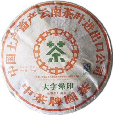 2006年昆明茶厂中茶牌大字绿印