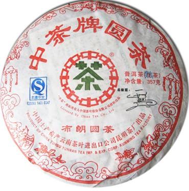 2008年昆明茶厂中茶牌布朗圆茶