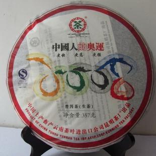 Image result for 北京奥运普洱茶