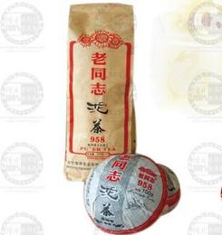 968青沱老同志普洱茶海湾茶厂2011年