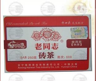 9988熟茶砖老同志普洱茶海湾茶厂2011年