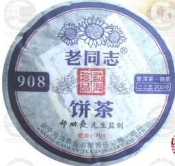 908熟茶饼老同志普洱茶海湾茶厂2010年101批