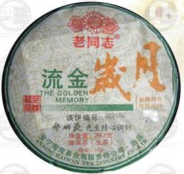 流金岁月老同志普洱茶海湾茶厂2010年