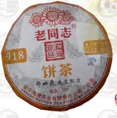 918老同志普洱茶海湾茶厂2010年